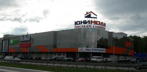 Торговый комплекс «Юни Молл», Новорижское шоссе, Московская область.