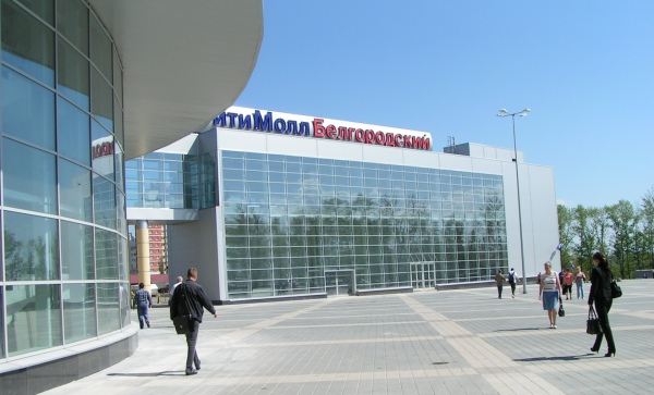 ТРЦ «Сити Молл Белгородский», г. Белгород